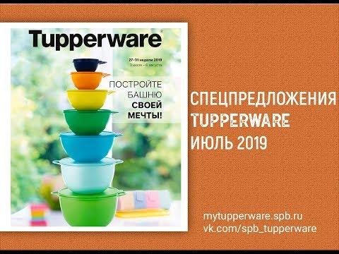 Спецпредложения Tupperware июль 2019