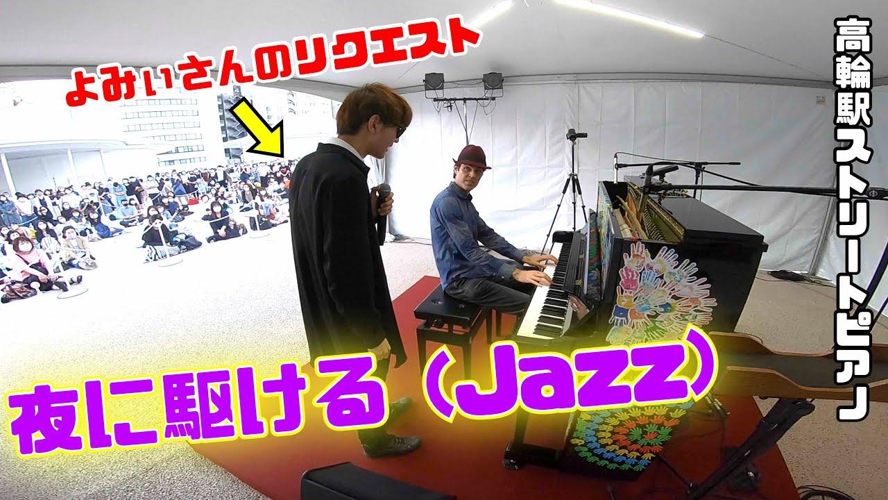 高輪駅ストリートピアノでアメリカ人が「夜に駆ける(超絶技巧ジャズ)」を弾いてみた!【よみぃさんのリクエスト】