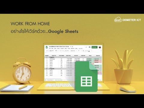 สร้างระบบติดตามงานช่วง Work from Home อย่างไรให้เวิร์คด้วย Google Sheets
