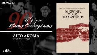 Ligo Akoma