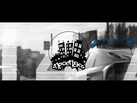 Проспект - Поника Ft Шо нада?  & Machiavelli [Кто Там] [Garmash Prod.] [official Video 2016]