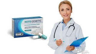 постер к видео Keto Genetic Капсулы Для Похудения Отзывы