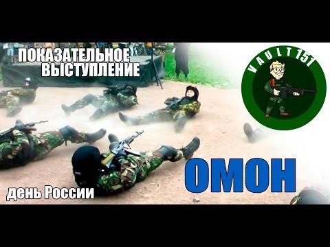 Выступление ОМОН Спб, День России
