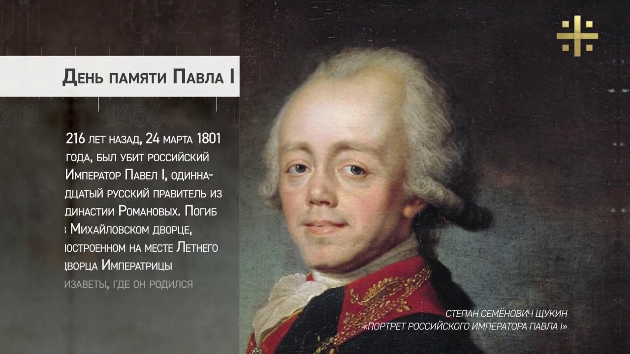 Имя России: День памяти Павла I