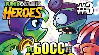 РАСТЕНИЯ против ЗОМБИ ГЕРОИ {!!!} Plants vs  Zombies Heroes прохождение #3 — БОСС