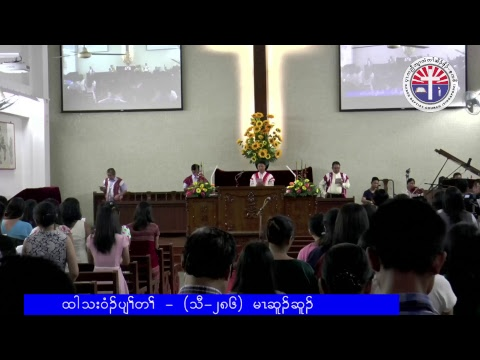 23/07/2017 AFTERNOON SERVICE KAREN BAPTIST CHURCH SINGAPORE (811 UPPER SERANGOON ROAD)