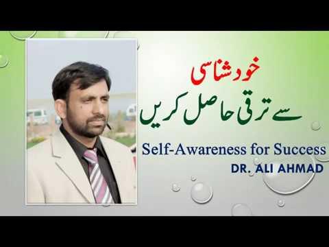 Self Awareness and Success
