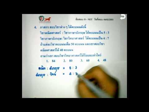 เฉลยข้อสอบคณิตศาสตร์ O-NET ม.3 ปี 53 Part 4