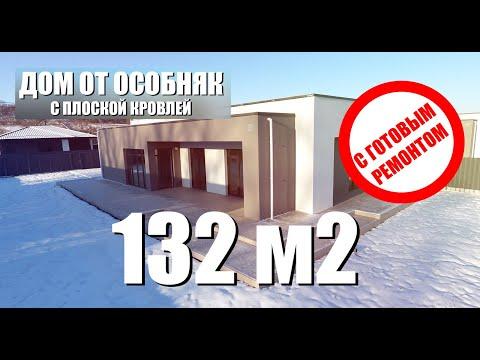 Дом от компании Особняк площадью 132 м2 с готовым ремонтом в Новоалександровке