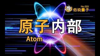 【俗說量子】原子內部究竟長什麼樣? (第3期)Inside an Atom   Linvo說宇宙