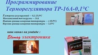 Программирование Терморегулятора ТР-16А-0,1°С(Наш сайт http://elek-mag.uaprom.net/p33639839-termoregulyator-16a-01s.html А так же http://elemag.com.ua/index.php?productID=1009 Произведение ..., 2015-07-27T10:58:23.000Z)