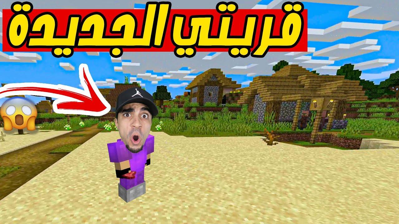 """ماين كرافت : قريتي الجديدة """" حظي تحسن """" Minecraft !! 😍🔥"""