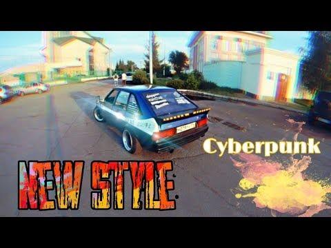 #28 Новый стиль / Киберпанк-Начало