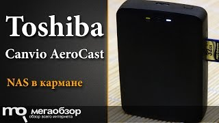 Обзор Toshiba Canvio AeroCast. Беспроводной диск