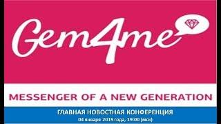 04.02.19 Главная новостная конференция Gem4me