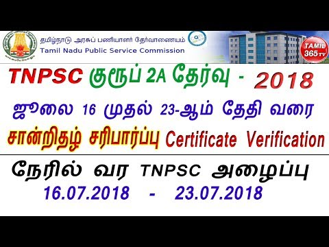 TNPSC Group 2A தேர்வு Certificate Verification 2018 - Full Details