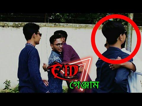 ঈদ গেঞ্জাম|bangla eid special funny video 2018