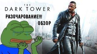 """""""Тёмная башня"""" - ОБЗОР"""