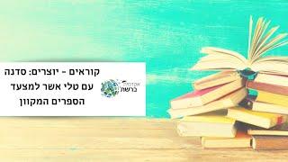 קוראים - יוצרים: סדנה עם טלי אשר למצעד הספרים המקוון
