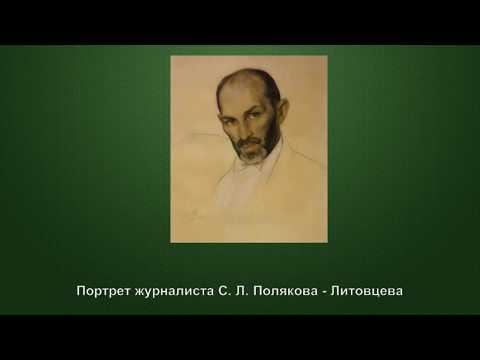 Выставка портретов художника Савелия Сорина, Москва,  Галерея