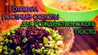 Готовим постные салаты для Рождественского поста - видеоурок