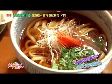 TVB8食尚玩家 從新宿到川越!搭鐵道一個背包就搞定(下)(預告)