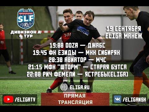 Онлайн трансляция SLF Лига. Дивизион D 6 тур | VII сезон 2019