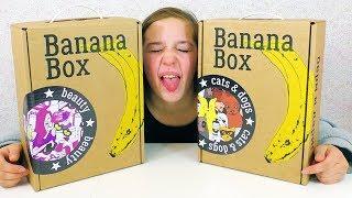 БАНАНА БОКС ДЛЯ БАРСИКА & МОЙ ПЕРВЫЙ БЬЮТИ БОКС / Banana Box Beauty