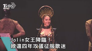 Jolin女王降臨!睽違四年攻蛋征服歌迷
