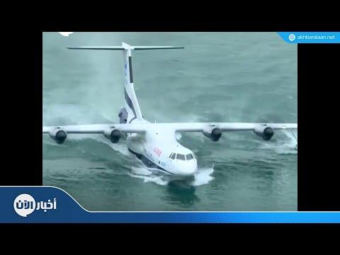 أكبر طائرة برمائية تنجح في الإقلاع والهبوط فوق الماء  - نشر قبل 5 ساعة