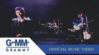ไม่รักดี - เปเปอร์แจม 【OFFICIAL MV】