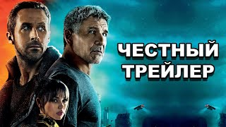Честный трейлер   «Бегущий по лезвию 2049» / Honest Trailers   Blade Runner 2049 [rus]