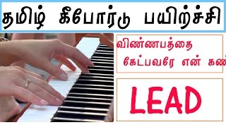 ... 1free tamil keyboad & piano class online ******************************** subscribe n...