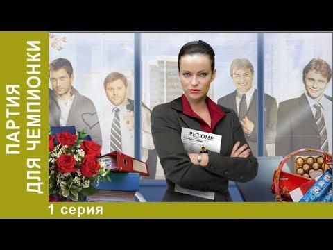 Партия для чемпионки. 1 серия. Мелодрама. Мини-сериал. Star Media - Ruslar.Biz