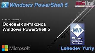 основы синтаксиса Windows PowerShell 5