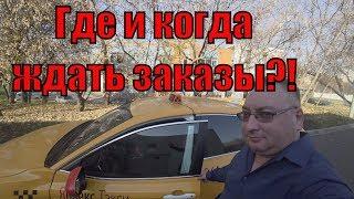 работа в Яндекс такси. ТК956.  Как работать?/StasOnOff