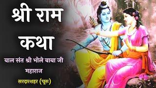 BAL SANT BHOLE BABA RAM KATHA BY SARDARSHAHAR 15 (3)