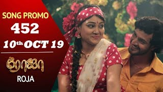 ROJA Promo | Episode 452 Song Promo | ரோஜா | Priyanka | SibbuSuryan | Saregama TVShows Tamil