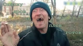 +100500 - Плов, Подъем! и Полина, Не Бери!