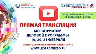 Онлайн трансляции Деловой программы 52-й Федеральной ярмарки «Текстильлегпром», 21 февраля 2019 года