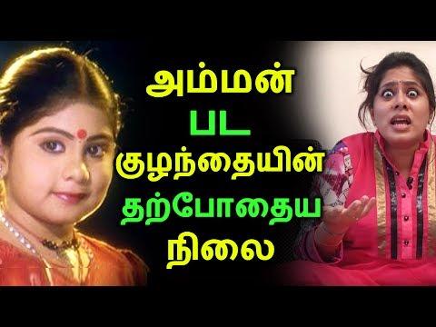 அம்மன் பட குழந்தையின் தற்போதைய நிலை | Tamil Cinema News | Kollywood News | Latest Seithigal