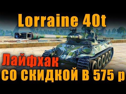 КАК КУПИТЬ Lorraine 40t СО СКИДКОЙ 575 р . СЕКРЕТНЫЙ СПОСОБ! [ World of Tanks ]