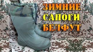 Зимние сапоги Белфут - обзор(Сделал обзор http://tropentarn.com/zimnie-sapogi-belfoot-obzor зимних сапогов Белфут, которые изготовлены из очень легкого матери..., 2015-12-21T18:33:57.000Z)