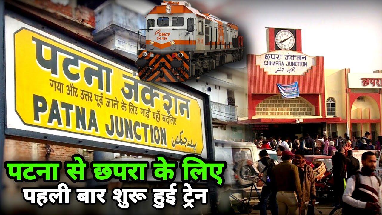 Patna To Chhapra के लिए पहली बार शुरू हुई ट्रेन सेवा, Train Time भी जरूर देख लें | The Garam Post