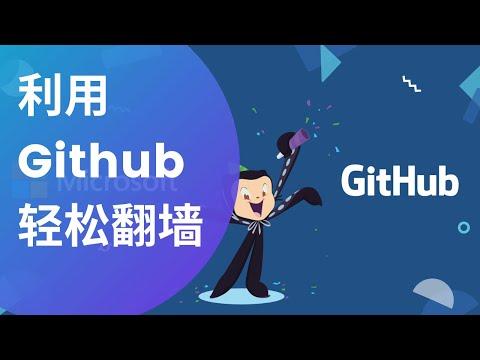 利用Github轻松翻墙,SSR+V2Ray节点,节点数目160+,大量4K节点