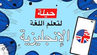 WordBit الإنجليزية  (Learn English for Arabic)