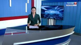 Вести Севастополь 13.08.2019. Выпуск 17:00