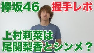 欅坂46を推している大学生です、 推しメンは上村莉菜ちゃんです。 柏木由紀さんを推し始めてから7年経ちました。