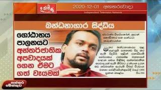 Paththaramenthuwa - (2020-12-01) | ITN Thumbnail