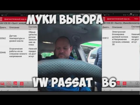 Обзор VW Passat B6 - Часть 1. Фольксваген Пассат Б6. Осмотр авто с пробегом перед покупкой